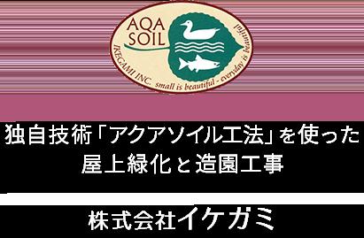 アクアソイル工法を使った屋上緑化と造園工事の株式会社イケガミ